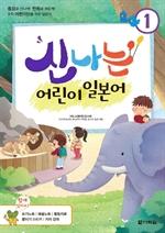 도서 이미지 - 신나는 어린이 일본어 1