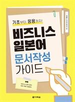 도서 이미지 - 비즈니스 일본어 문서작성 가이드