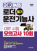 도서 이미지 - 원큐패스 로더운전기능사 필기 CBT 시험 모의고사 10회