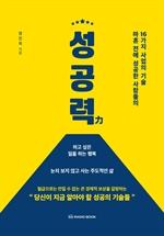 도서 이미지 - 스타트업 성공력 10 - 정명원 솜씨당컴퍼니 대표