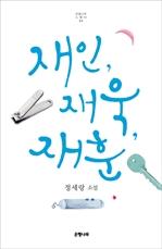 도서 이미지 - 재인, 재욱, 재훈 [할인]
