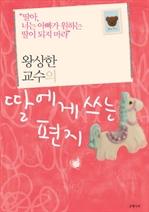 도서 이미지 - 왕상한 교수의 딸에게 쓰는 편지