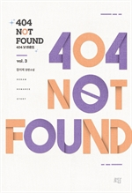 도서 이미지 - 404 Not Found