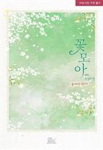 도서 이미지 - 꽃모아