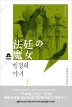 도서 이미지 - 법정의 마녀