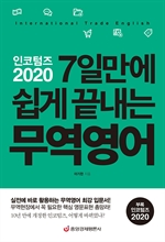 도서 이미지 - 인코텀즈 2020 7일만에 쉽게 끝내는 무역영어 (최신 개정판)