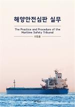 도서 이미지 - 해양안전심판 실무