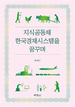 도서 이미지 - 지식공동체 한국경제시스템을 꿈꾸며
