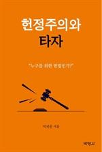 도서 이미지 - 헌정주의와 타자