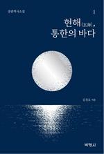 현해, 통한의 바다 1