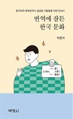 도서 이미지 - 번역에 잠든 한국 문화