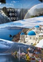 도서 이미지 - 세계일주로 배우는 사회탐구