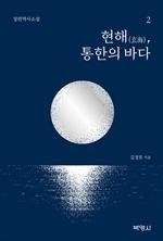 현해, 통한의 바다 2