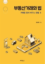 도서 이미지 - 부동산거래와 법