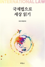 도서 이미지 - 국제법으로 세상읽기