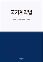 도서 이미지 - 국가계약법