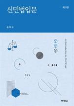 도서 이미지 - 신민법입문