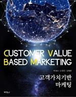 도서 이미지 - 고객가치기반 마케팅