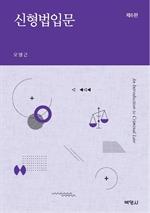 도서 이미지 - 신형법입문