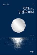 현해, 통한의 바다 3