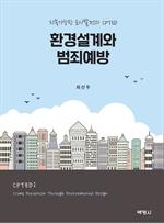 도서 이미지 - 환경설계와 범죄예방