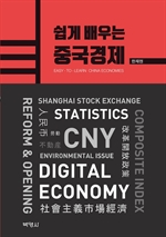 도서 이미지 - 쉽게 배우는 중국경제