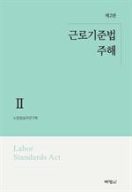 도서 이미지 - 근로기준법주해2
