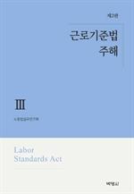 도서 이미지 - 근로기준법주해3