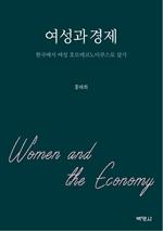 도서 이미지 - 여성과 경제