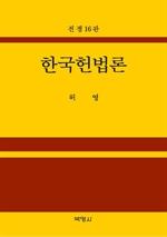 도서 이미지 - 한국헌법론
