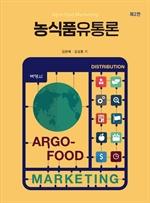 도서 이미지 - 농식품 유통론