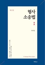 도서 이미지 - 형사소송법