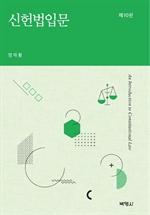 도서 이미지 - 신헌법입문