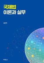 도서 이미지 - 국제법 이론과 실무