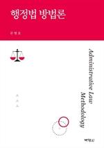 도서 이미지 - 행정법 방법론