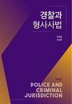 도서 이미지 - 경찰과 형사사법