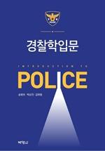 도서 이미지 - 경찰학입문