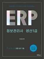 도서 이미지 - ERP 정보관리사 생산1급