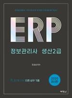 도서 이미지 - ERP 정보관리사 생산2급