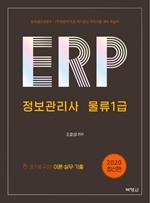 도서 이미지 - ERP 정보관리사 물류1급