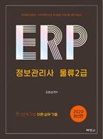 도서 이미지 - ERP 정보관리사 물류2급