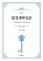 도서 이미지 - 법경제학입문