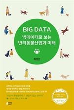 도서 이미지 - 빅데이터로 보는 반려동물 산업과 미래(개정판)