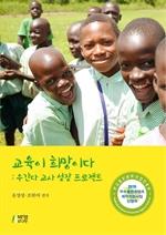 도서 이미지 - 교육이 희망이다: 우간다 교사 성장 프로젝트