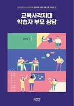 도서 이미지 - 교육사각지대 학습자 부모 상담