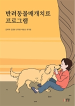도서 이미지 - 반려동물매개치료 프로그램