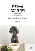 도서 이미지 - 반려동물 집밥 레시피: 두 번째 이야기-강아지와 고양이를 위한 자연식 레시피