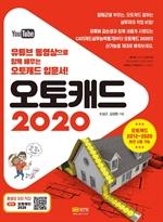 도서 이미지 - 오토캐드 2020