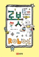 도서 이미지 - 어린이를 위한 지(知)테크 1 로봇