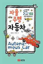 도서 이미지 - 어린이를 위한 지(知)테크 2 자율주행 자동차